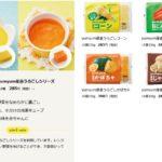 離乳食、幼児食用に、パルシステ