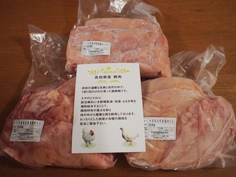米ヶ岡鶏満喫セット
