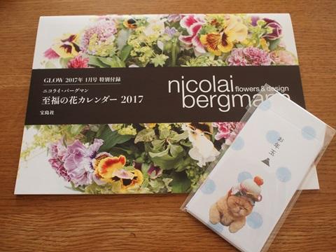 ニコライ・バーグマン 至福の花カレンダー2017