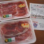 ワイン豚 ふるさと納税