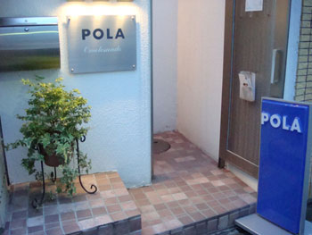 POLA(ポーラ)表参道店