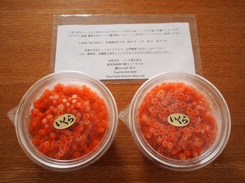 静岡県焼津市の濃厚な味わい「いくら醤油漬」