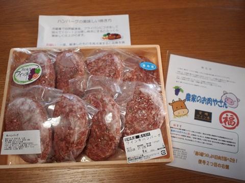 宮崎県都農町の(希少ワイン牛)手作りハンバーグ