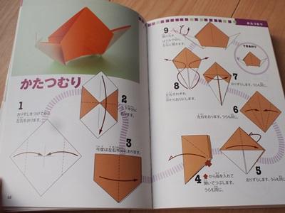 折り紙の作り方