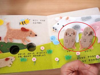 子どもチャレンジ8ヶ月号の絵本
