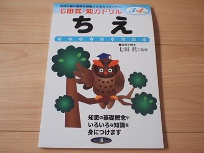 七田式・知力ドリル