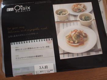 オイシックスの「Kit Oisix 献立コース」