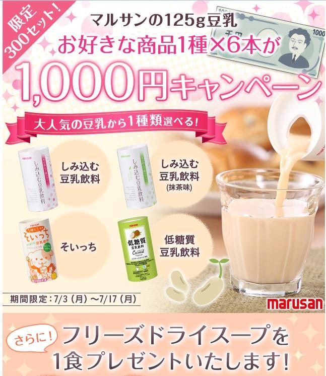 豆乳飲料1000円キャンペーン