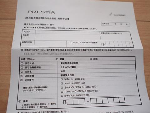 楽天銀行専用外貨送金サービス申込書