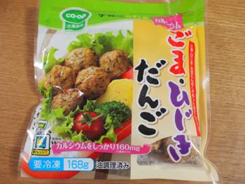 パルシステムの幼児食(ごま・ひじき・だんご)