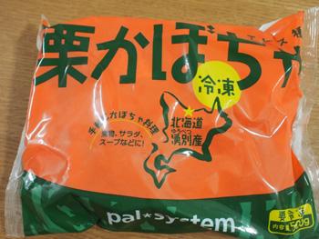 パルシステムの幼児食(栗かぼちゃ)
