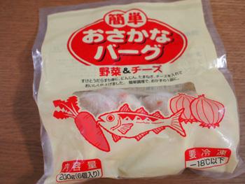 パルシステムの幼児食(お魚バーグ)