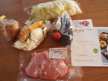 チキンと彩野菜の蒸し煮