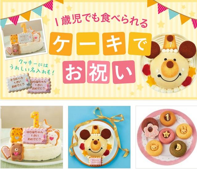 たまひよショップ誕生日ケーキ