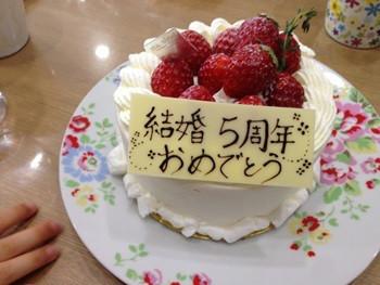結婚5周年のケーキ