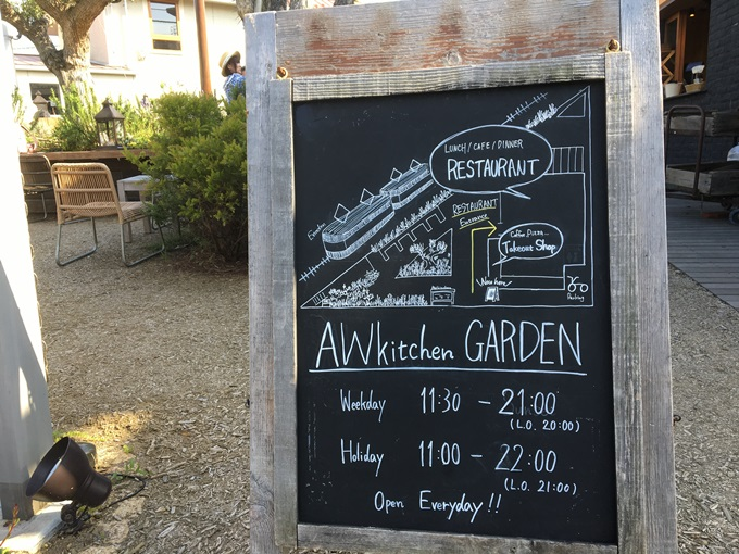 AWkitchen GARDEN 鎌倉
