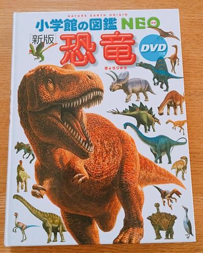 小学館の図鑑NEO 恐竜