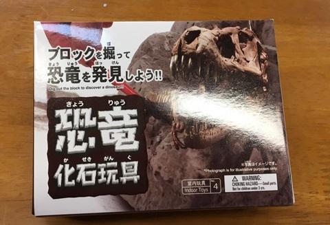 恐竜発掘玩具