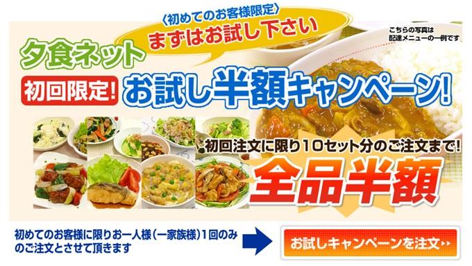 ヨシケイ半額キャンペーン