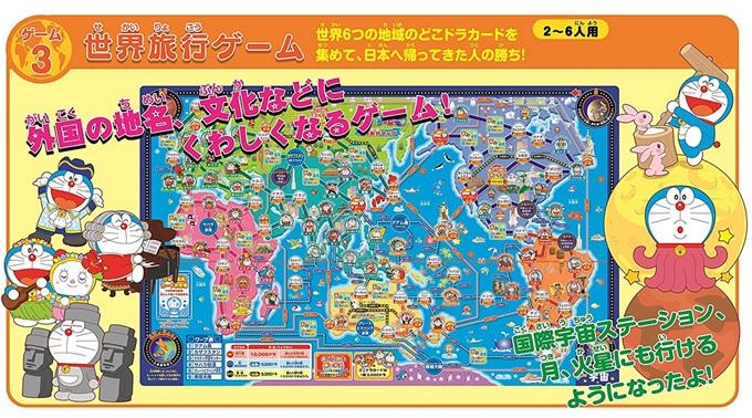 世界旅行ゲーム