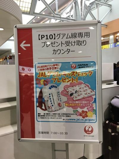 JALグアム便プレゼント受取カウンター