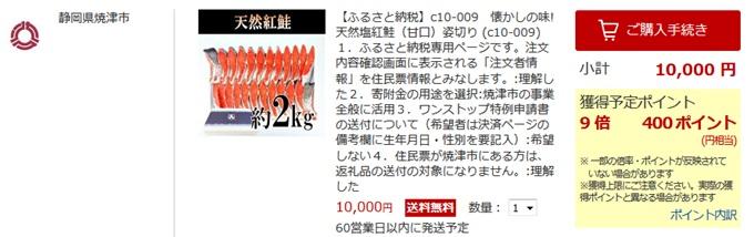 静岡県 焼津市 天然塩紅鮭(甘口)姿切り