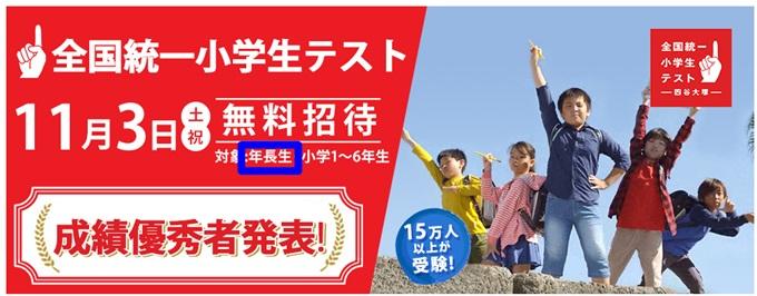四谷大塚の全国統一小学生テスト