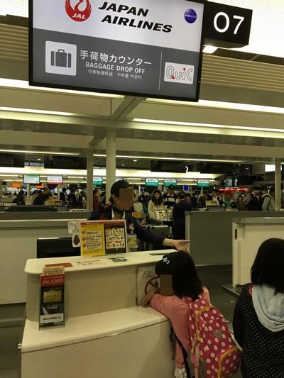 成田空港JAL手荷物