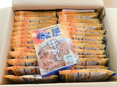 松屋フーズの牛めしの具