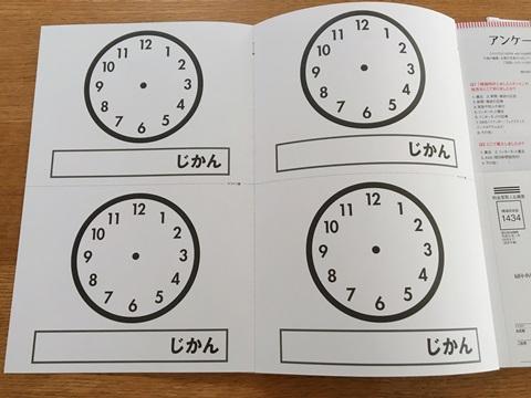 模擬時計が付録