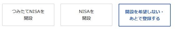 NISA口座の選択