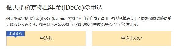 iDeCoの申込みの有無