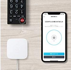 スマートリモコンと家電をリンク