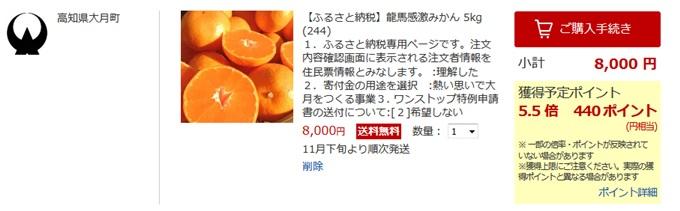 高知県大月町、龍馬感激みかん 5kg