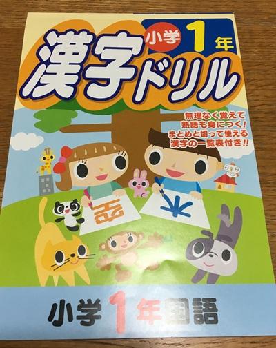 漢字ドリル100円ショップ