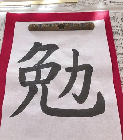 今年の漢字は勉