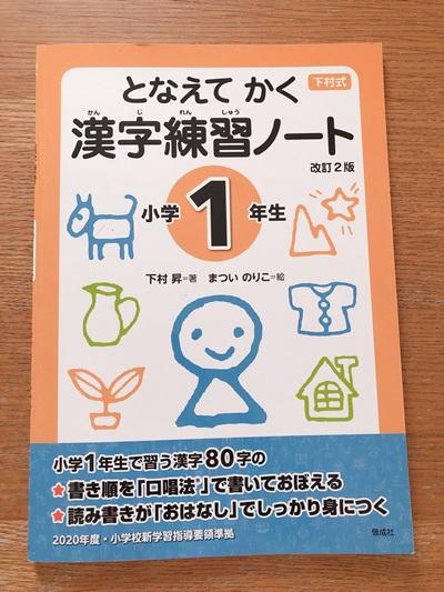 漢字練習の―と