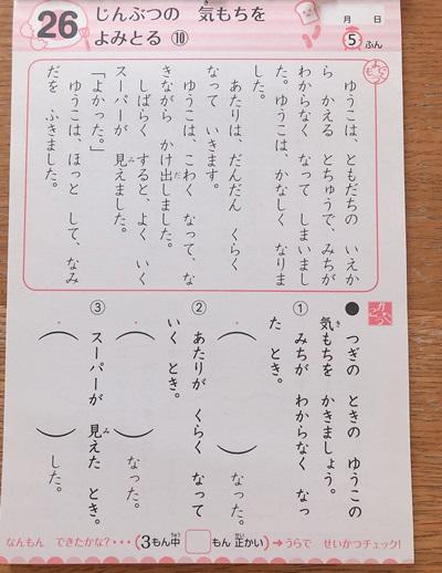 小1文章読解 (早ね早おき朝5分ドリル)