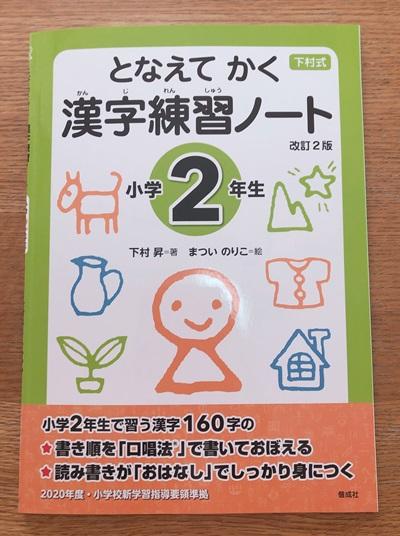 となえてかく 漢字練習ノート