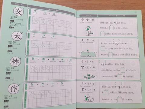 2年生で習う漢字160文字