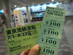東京湾納涼船 フードチケット