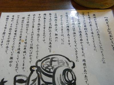 湯豆腐の美味しい食べ方