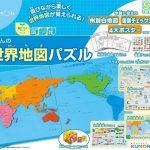 くもん世界地図パズル