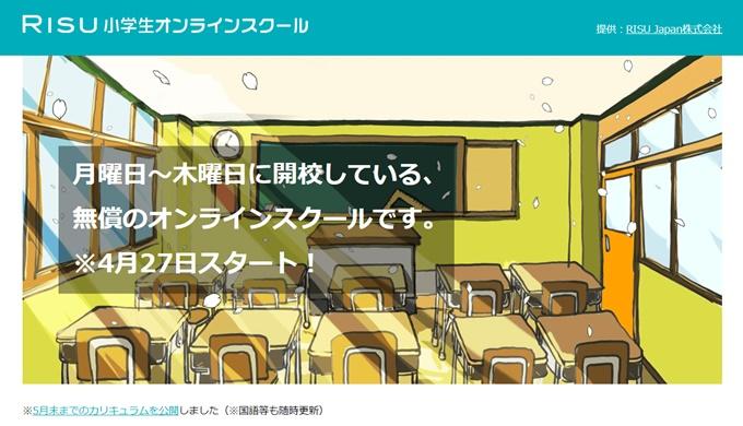 RISUオンライン講座