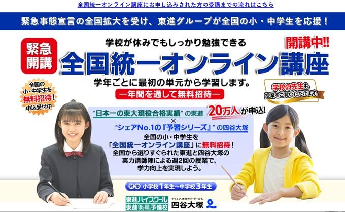 四谷大塚のオンライン学習