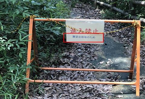 猿橋ハイキングコース