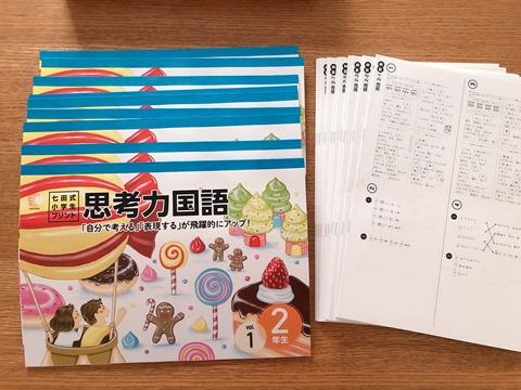 七田式小学校プリント思考力国語の内容