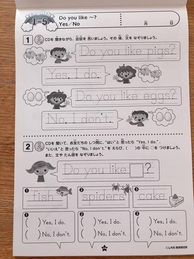 七田式英語プリント