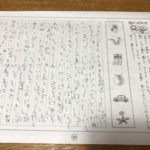 七田式小学校プリントでお話を作るトレーニング