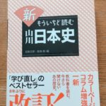 日本の歴史テキスト